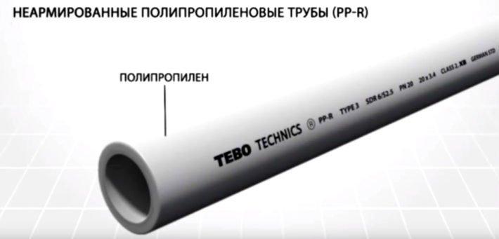 труба полипропиленовая водопроводная