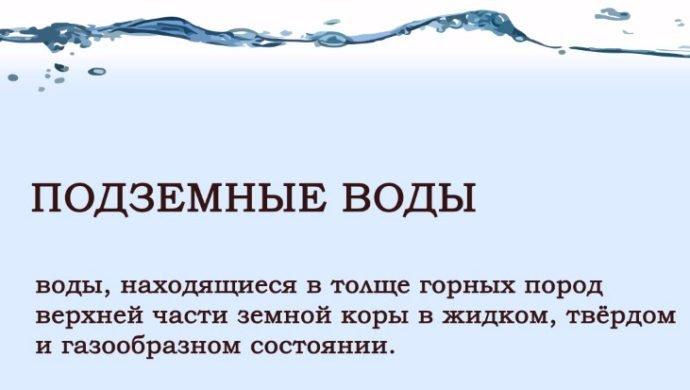 подземные воды - класификация